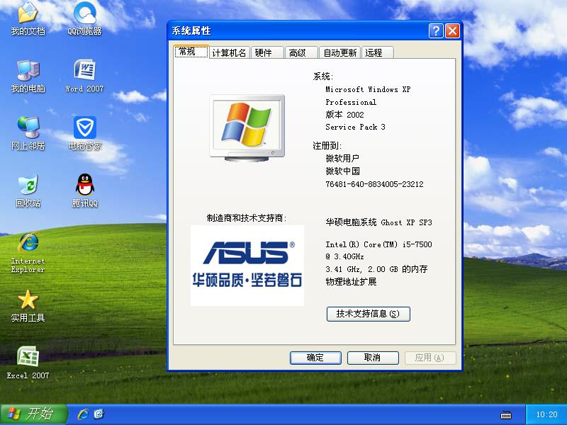 【华硕电脑系统】 GHOST XP SP3 正式珍藏版