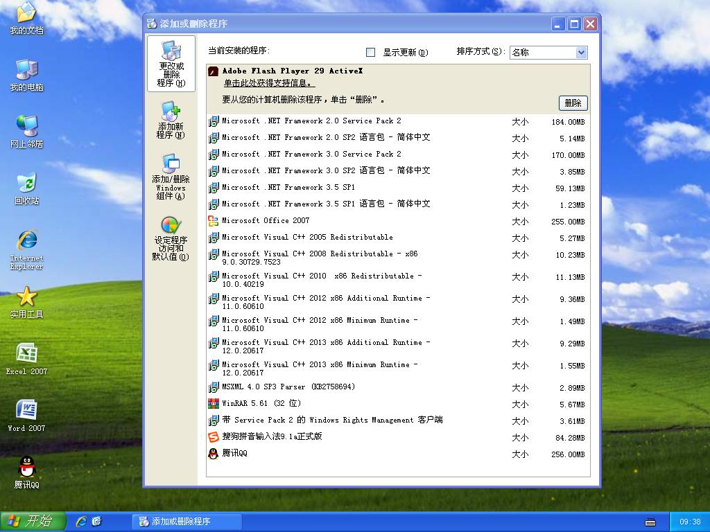 【鹰王技术系统】 GHOST XP SP3 正式装机版