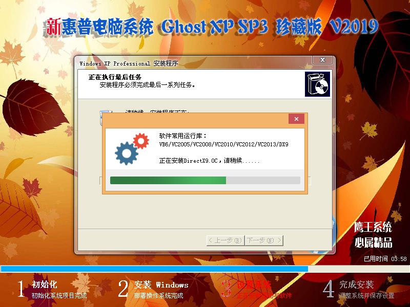 【惠普电脑系统】 GHOST XP SP3 正式珍藏版
