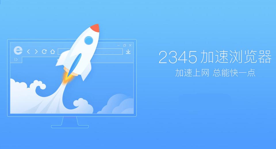 2345王牌浏览器 V8.4.1.14855