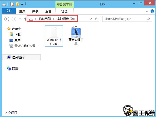 【鹰王技术系统】 Windows 8.1 64位 专业版(装机版)