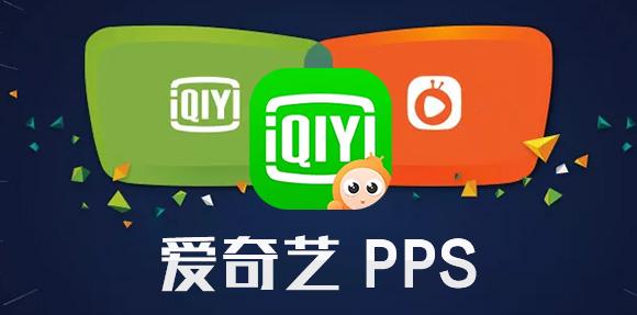 爱奇艺PPS影音 V7.2 官方版