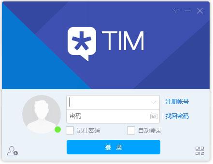 腾讯TIM V2.3.2.21168 电脑版
