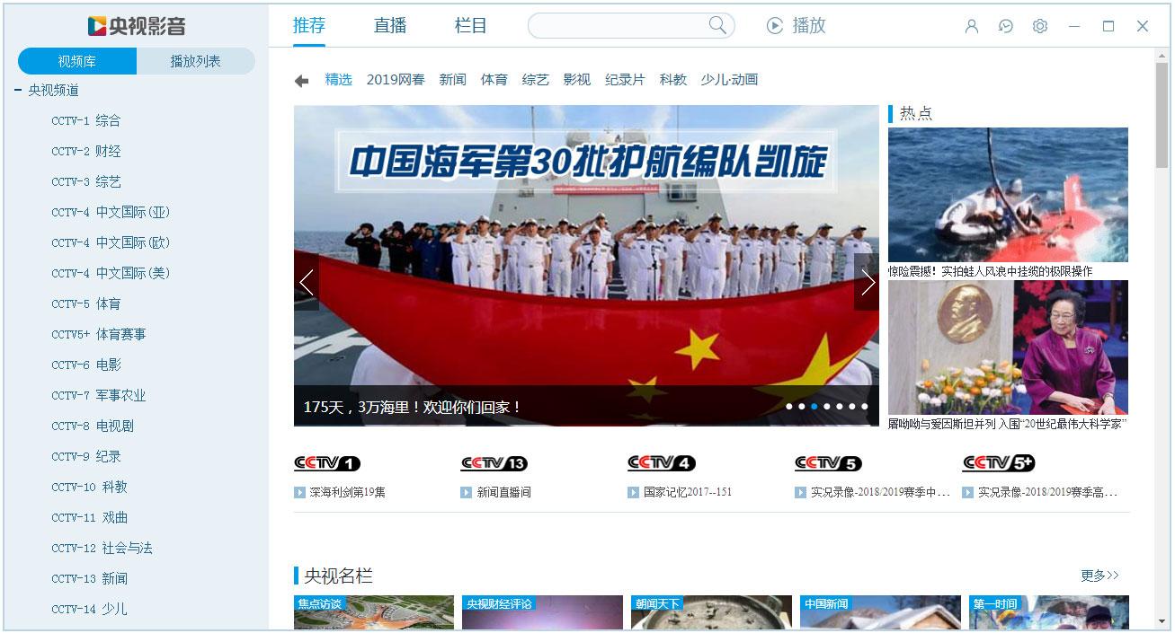 中国网络电视台(CBox央视影音) V4.6.6.0 中文版