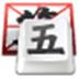 QQ五笔输入法 V2.2