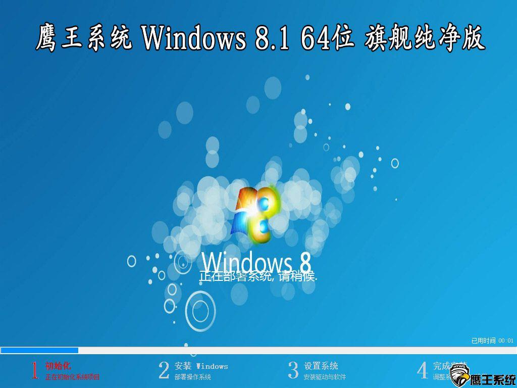【鹰王技术系统】 Windows 8.1 64位 专业版(纯净版)