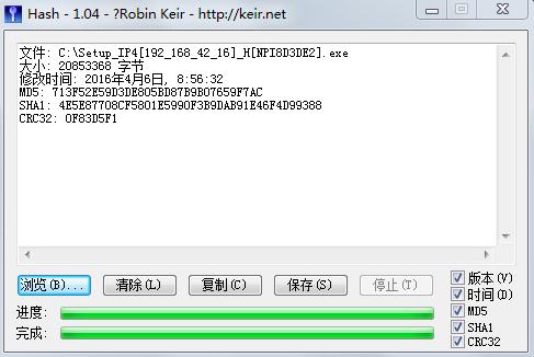 MD5校验工具 1.0.4中文