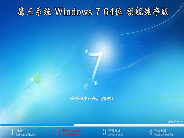 【鹰王技术系统】 Windows 7 旗舰版 64位 (纯净版)