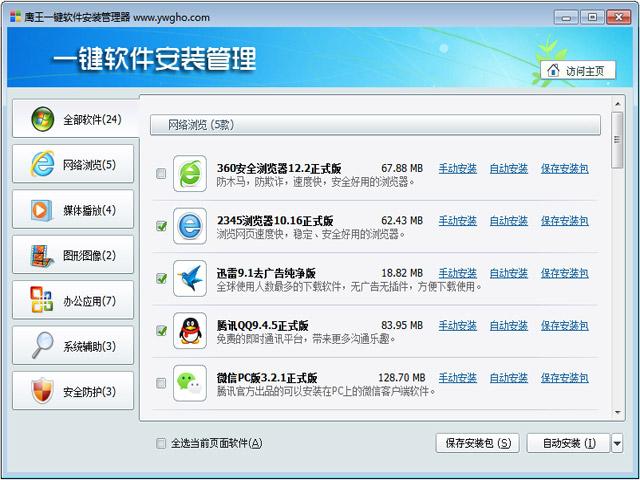 鹰王软件安装管理器 V21.3 官方正式版