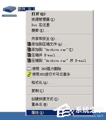 WinXP文件夹没有安全选项如何解决?