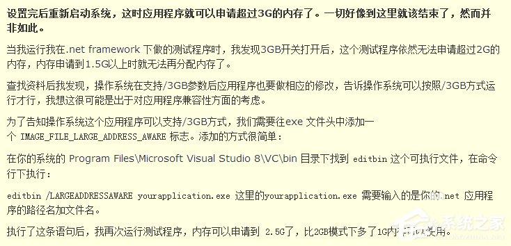 """Win7软件提示""""存储空间不足,无法处理此命令""""怎么办"""
