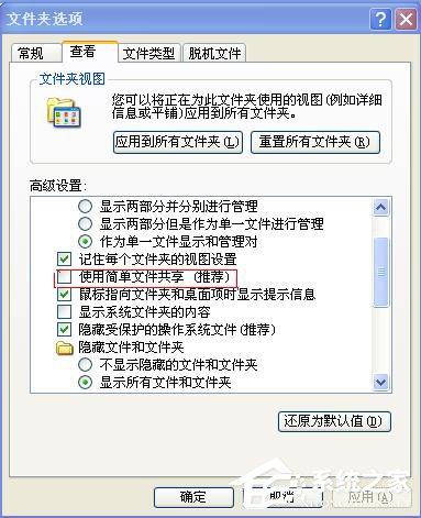 别人无法访问我的共享文件夹怎么办?