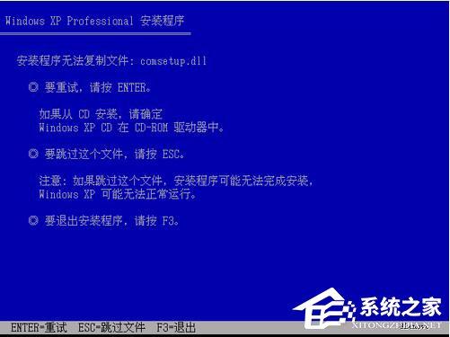 安装系统时出现读取文件错误怎么办?
