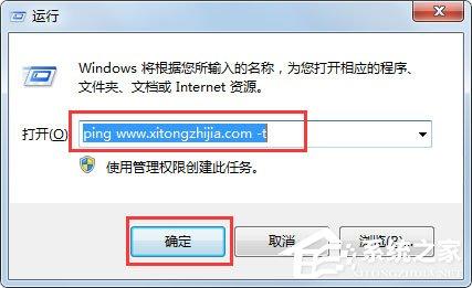 Win7怎么ping网速?Win7使用ping命令测试网速的方法