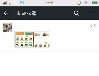 微信收藏的图片改怎么删除