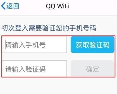 手机QQwifi怎么使用