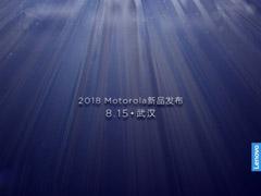 或推出国行版Moto Z3!摩托罗拉:8月15日在武汉举办新品发布会