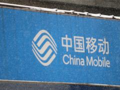 涉及营销违规!工信部就校园电信业务约谈中国移动