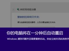 Win8提示你的电脑将在一分钟后自动重启怎么办