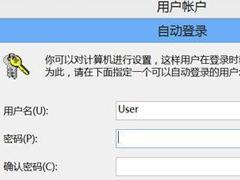 Win8系统怎么取消登录密码 Win8系统取消登录密码方法