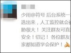 """微信官方回应""""@""""人会被人工监控"""